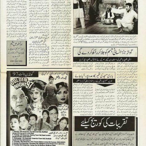 Press in Punjabi, 1997